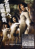 mutant-girls-e